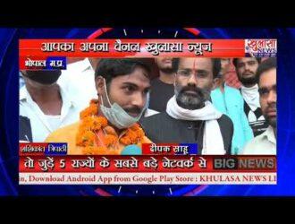 Bhopal MP Khulasa//विश्व हिन्दू परिषद् छोड़ अंतर्राष्ट्रीय हिन्दू परिषद् की ली सदस्य्ता !