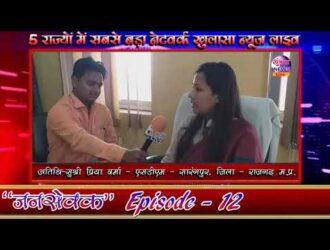 """""""जनसेवक"""" Episode-12, अतिथि - सुश्री प्रिया वर्मा - SDM - सारंगपुर, जिला-राजगढ़, म.प्र."""